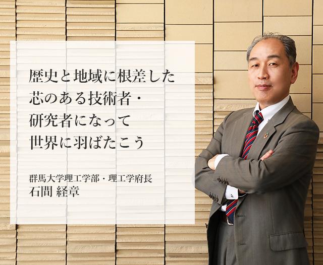 理工学部長・理工学府長メッセージ