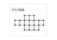 点を線で結んでできる図形がグラフ