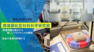 物質・環境類 食品工学プログラム