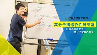 物質・環境類 材料科学プログラム