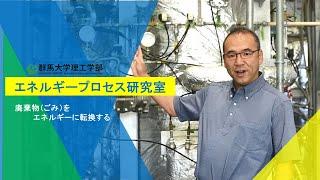 物質・環境類 化学システム工学プログラム