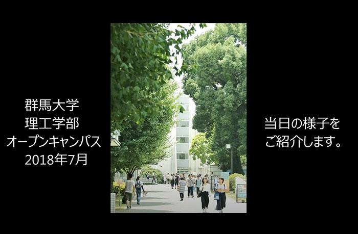 群馬大学理工学部オープンキャンパス2018(動画編)