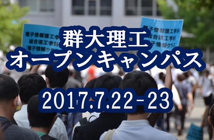 群馬大学理工学部オープンキャンパス2017(動画編)